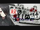 【フルボイス・ADV式】 殺し合いハウス:セカンド 第4話