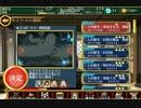 千年戦争アイギス 二人の聖女:奔流する力 神級 星3(カルマ使用) thumbnail