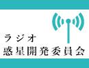 【前編】「宇野常寛のラジオ惑星開発委員会」2014年6月16日OA