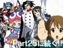 【MUGEN】無限大!ヒーローズランセレサバイバル Part24
