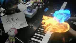 【ピアノ】 「愚者のロンド」を弾いてみた 【オリジナル】
