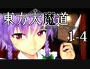 【東方MMD】東方大魔道1-4