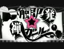 【全ガールUTAUカバー】一触即発☆禅ガール【波音リツ&重音テト】 thumbnail