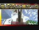 【Minecraft】地上なんて無かった 第79話