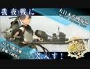 【ニコニコ動画】完全勝利した特Ⅱ型駆逐艦1番艦綾波さんに鉄底海峡もニッコリ.UCを解析してみた