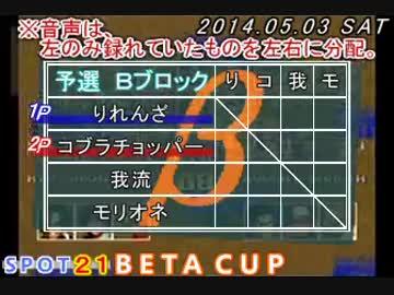 kof95_SPOT21ベータカップ_予選B...