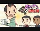 【GTA5】ジャイアンの奇妙な冒険 第10話 W杯開催記念【ゆっくり実況】 thumbnail