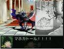 【RPGツクールでダイの大冒険その4】クロコダイン②ロモス王国修正版