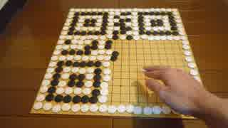 囲碁がQRコードに見えたので検証してみた