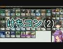 【MTG】ゆかり:ザ・ギャザリング #13.1