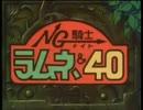 NG騎士ラムネ-40-OP 1