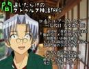 間違いだらけのクトゥルフ神話TRPG 2nd season [Part.18]