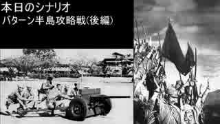 【ゆっくり実況】大戦略大東亜興亡史3ストーリー動画Part22
