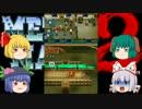 【ゆっくり実況】がががー!メタルマックス2:リローデッド【Part9】 thumbnail