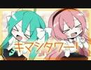 【ルカミク】キマシタワー!【オリジナルPV】