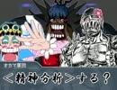 【同鬼】鬼と宴とB級ホラークトゥルフ!【相求】Part:19