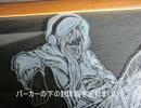【カゲプロ】ガラス彫刻ができるまで6【木戸つぼみちゃん】