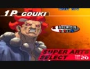 【TAS】Street Fighter III 3rd strike 豪鬼(滅殺豪昇龍)