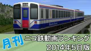 【A列車で行こう】月刊ニコ鉄動画ランキング2014年5月版