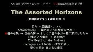 無音動画】The Assorted Horizon...