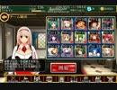 千年戦争アイギス 二人の聖女:奔流する力 神級★3 白金2+金以下 thumbnail