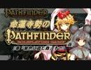 【東方卓遊戯】命蓮寺勢のパスファインダーRPG(仮)2章-2【PathfinderRPG】 thumbnail