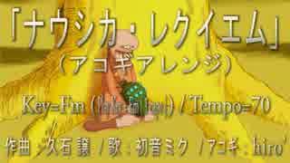 【初音ミク】『ナウシカ・レクイエム-アコギアレンジ-』【カバー】