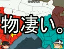 VictoriaRをゆっくり実況 日本編第14話 thumbnail