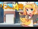 【リンちゃんと俺】 静かな雨の夜 【ゲーム紹介PV】