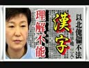 中国人が韓国は属国の朝貢国体制に戻れ→漢字が読めず理解不能