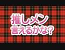 【替え歌】推しメン言えるかな?【AKB48】
