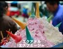 198カ国のお菓子・デザート