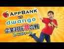 【6/27 19:00~】AppBank vs dwango 企業対抗歌合戦 in ニコファーレ