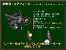 ひたすら楽してFF6 part24 thumbnail