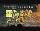 【ダークソウル2】雷っ娘太陽のお助けプレイ【協力動画】