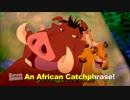 正直なトレイラー:『ライオン・キング』 thumbnail