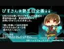 【ニコニコ動画】【6/25】びすさんお誕生日企画2014【おめでとう!】を解析してみた