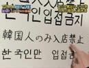 無警察日本での朝鮮人横行3/4 thumbnail