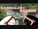 キモ春香さんと行く武田尾廃線跡