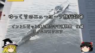 【ゆっくり】ニューヨーク旅行記⑩ イントレピッド 後編 +α