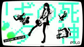 【IA ROCKS+IA】 死神のギター 【PTL0★】