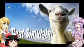 [Goat Simulator]ご注文はヤギですか?[VOICEROID+ゆっくり実況]