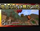 【Minecraft】地上なんて無かった 第81話