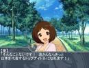 【アイドルマスターDS】愛ちゃんのぱられる夏休み 九話【Novelsm@ster】