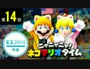 ニャニャニャ! ネコマリオタイム 第14回(E3 2014特集)