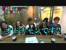 ODOROOM CHANNEL 第59話
