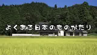 【IA・MAYU】よくある日本のものがたり【オリジナル】