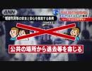 【ニコニコ動画】バイク乗らず声で「バリバリ」 兵庫県の徒歩暴走族が面白いwを解析してみた