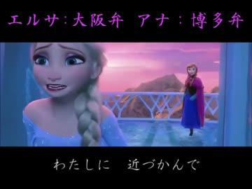 アナ 雪 かえ うた