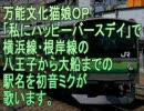 初音ミクが万能文化猫娘のOPで横浜線・根岸線の駅名を歌いました。